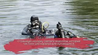 Страшная находка: водолазы подняли утопленника со дна карьера