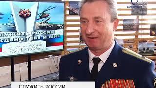В Белгороде провели 26-й всероссийский день призывника