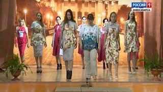 Новосибирские студенты представили дизайнерские коллекции одежды к юбилею города