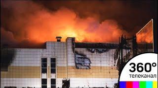 СК: при пожаре в «Зимней вишне» погибли 60 человек, а не 64