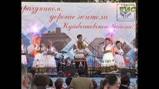 75 лет со дня основания отметилрайон-труженик — Куйбышевский