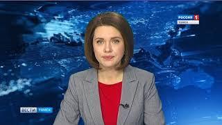 Вести-Томск, выпуск 17:20 от 15.11.2018