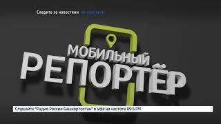 Мобильный репортёр - 27.06.18