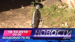 Новости дня на НТ 19.10.2018 г.
