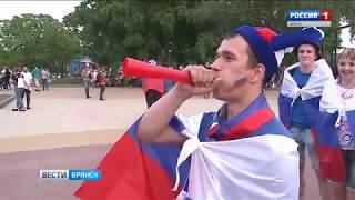 """В Брянске """"болели"""" за наших на Славянской площади"""