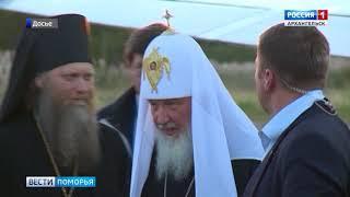Сегодня в регионе ожидают прибытие Патриарха Кирилла