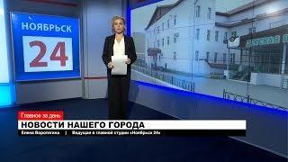 НОВОСТИ от 11.10.2018 с Еленой Воротягиной