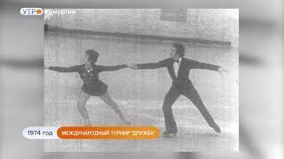 """1974 год. Международный турнир """"Дружба"""""""