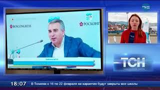 Включение с Российского инвестиционного форума в Сочи