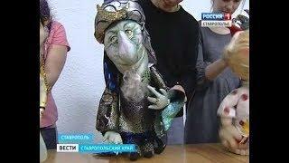 Куклы возвращаются на ставропольскую сцену
