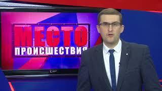 """""""Место происшествия"""" выпуск 12.03.2018"""