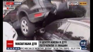 ДТП в центре Киева: столкнулось более десятка автомобилей