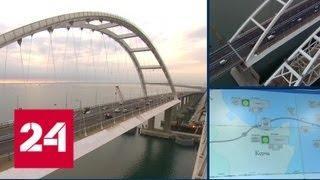 Крымский мост: водители нарушают ПДД ради фото - Россия 24