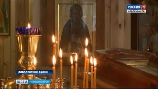 «Вести» узнали, как отметили Пасху в Доволенском районе