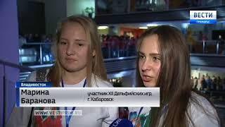 В Приморье стартовали XVII Дельфийские игры