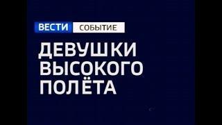«Специальный репортаж - Девушки высокого полета» 11.07.18