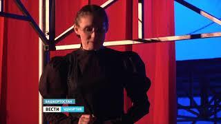 Драматический театр Удмуртии покоряет с гастролями Башкортостан