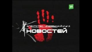 Новости 31 канала. 1 октября