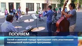 Улица Куйбышева в последний раз в 2018 году станет пешеходной