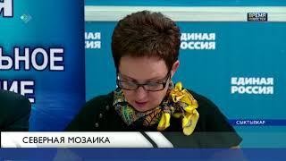 """Итоги """"Северной Мозаики"""""""