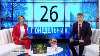 Доброе утро, Калининград (26.02.18)