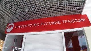Испорченный отпуск: волгоградцы подозревают турфирму «Русские традиции» в обмане