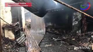 Два человека погибли при пожаре в Кизлярском районе