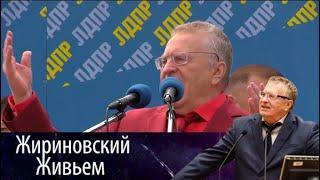 Митинг ЛДПР 1 мая. Жириновский живьем от 01.05.18