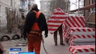 В этом году в Советске капитально отремонтируют 14 зданий