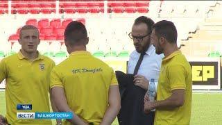 «Уфа» - «Домжале»: до матча остается меньше суток