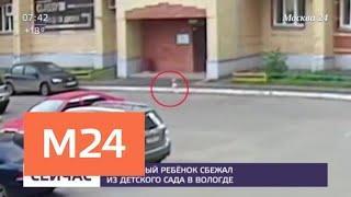 Годовалый ребенок сбежал из детского сада в Вологде - Москва 24