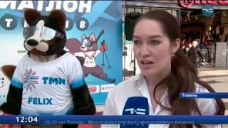 В Тюмени прошёл биатлонный квест