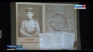«Письма, опалённые войной» – в Йошкар-Оле прошла презентация книги, объединившей письма с фронта