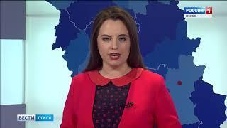 Вести-Псков 24.05.2018 20-40