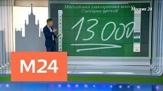 """""""Москва сегодня"""": в России отмечают День учителя - Москва 24"""