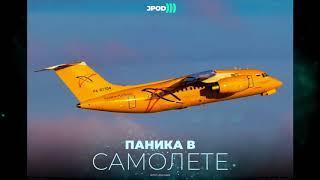 Паника в кабине. Первые данные о переговорах пилотов упавшего Ан-148