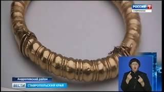 Какой клад хранила ставропольская земля