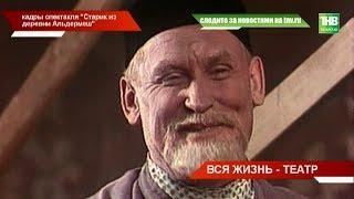 В Казани открыли мемориальную доску Шаукату Биктимерову | ТНВ