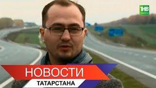 Новости Татарстана 17/10/18 ТНВ