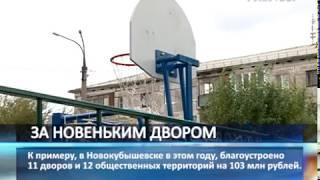 Жители Самарской области могут подавать заявки на благоустройство дворов в 2019 году
