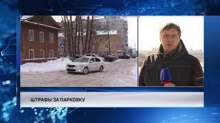 События Череповца: повышение эпидпорога, штрафы за парковку, «Голоса Победы»
