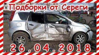 Подборка ДТП 26.04.2018  сегодня на видеорегистратор Апрель 2018