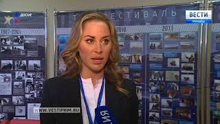 ГТРК  «Владивосток» начинает прием заявок на XIV телефестиваль «Человек и море — 2018»