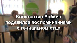 Константин Райкин поделился воспоминаниями о гениальном отце