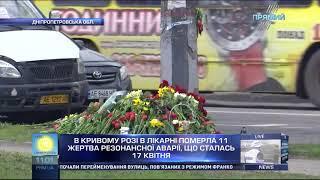 У Кривому Розі померлла 11 жертва резонансного ДТП