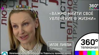 Илзе Лиепа посетила Одинцовскую гимназию имени Примакова