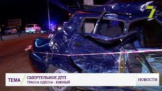 """В числе пострадавших в смертельном ДТП на трассе """"Одесса - Южный"""" трое детей"""