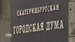 Выборы в Екатеринбурге