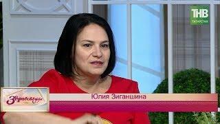 В гостях Юлия Зиганшина. Здравствуйте | ТНВ