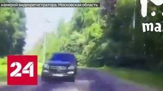 Начальник ГИБДД Протвино спровоцировал серьезное ДТП и скрылся - Россия 24
